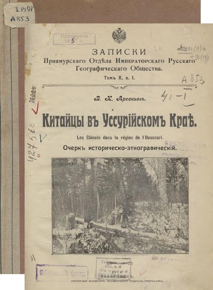 КИТАЙЦЫ В УССУРИЙСКОМ КРАЕ КНИГА СКАЧАТЬ БЕСПЛАТНО