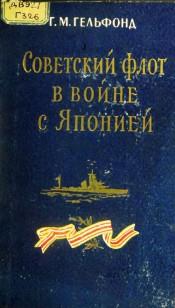 Г.М.Гельфонд-Советский флот в войне с Японией