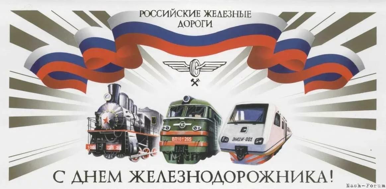 Картинка поздравление железнодорожника 31