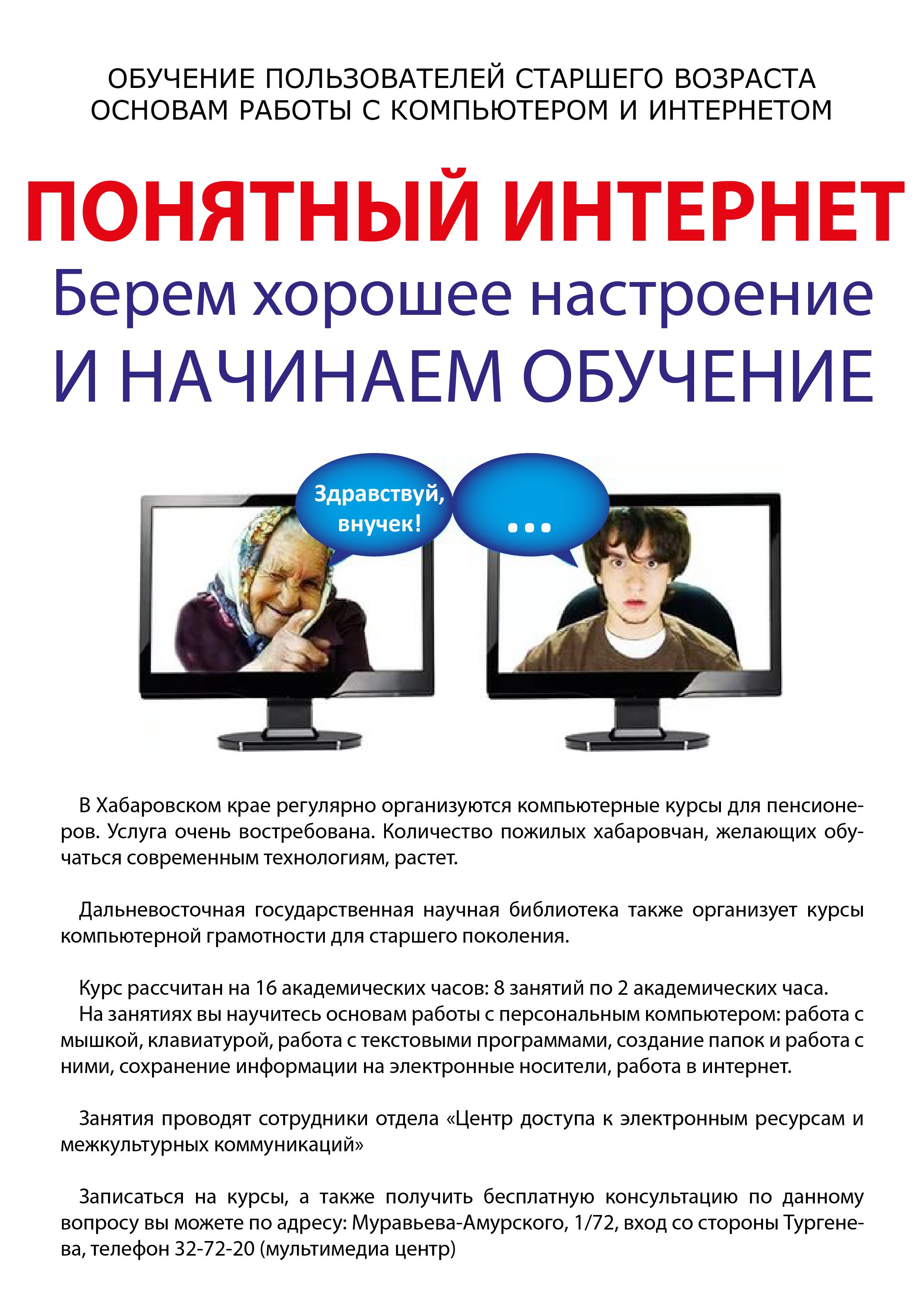 программа обучения компьютерной грамотности пенсионерам