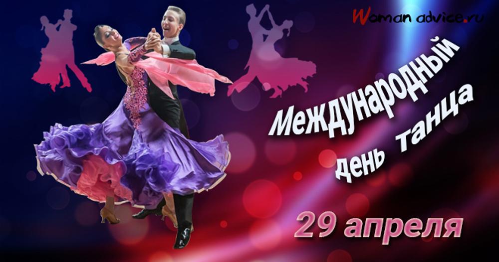 Открытки день танца