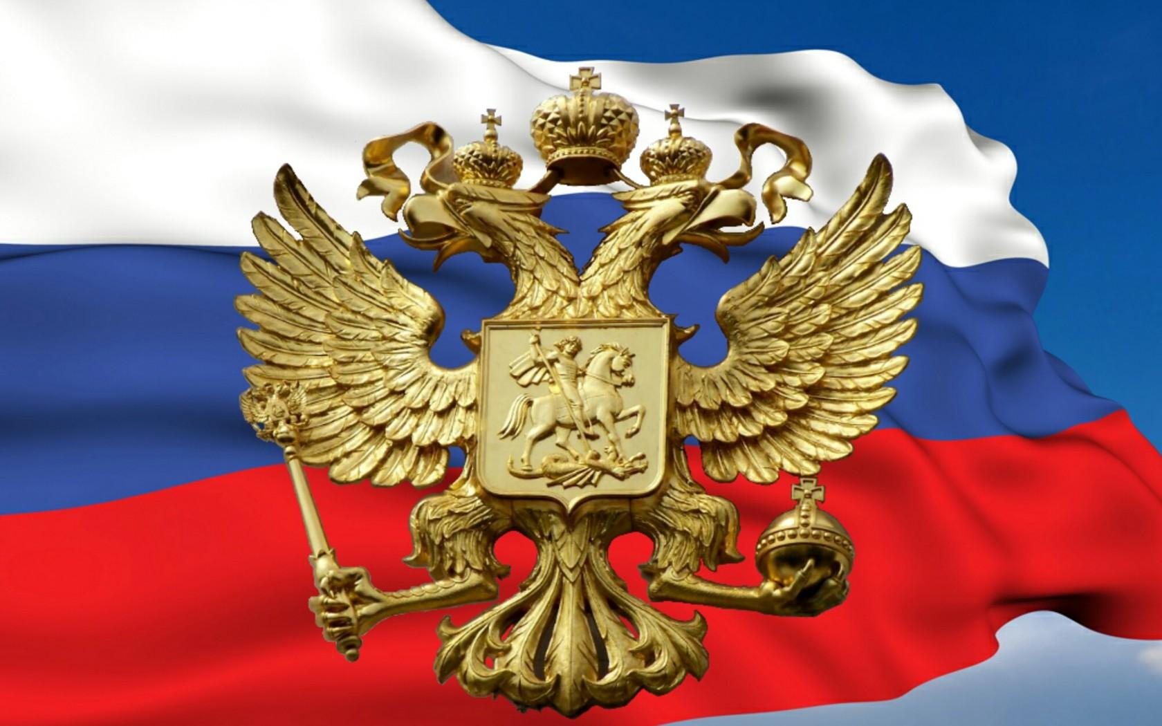 картинки флага и герба россии на одной картинке поиск